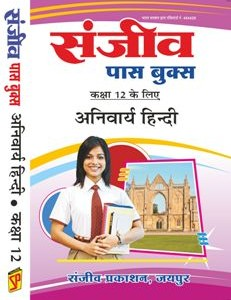 Class-12-Compulsary-Hindi-_available-on-onlinebooksstore.in-Copy