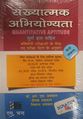 quantitative aptitude english rs aggarwal in hindi