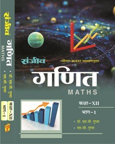 class_-_12_mathematics_part_-_1_-_onlinebooksstore.in