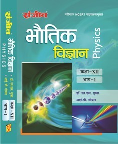 class_-_12_physics_part_-_1_-_onlinebooksstore.in