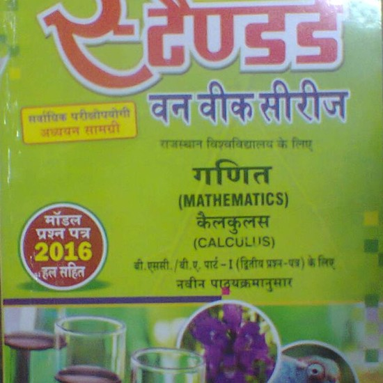 Standard ONE WEEK SERIES : B Sc 1st Year Physics,Chemistry & Maths (set of  9 Books in Hindi)